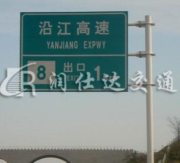 高速路标志牌-江苏润仕达交通设施有限公司